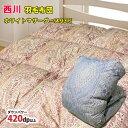 【期間セール!】西川 羽毛布団 シングル 日本製 ホワイト マザー グース93%ダウンパワー420dp 以上 1.1Kg ch92012 軽…