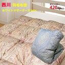 【値上り目前!】西川 羽毛布団 シングル 日本製 ホワイト マザー グース93%ダウンパワー420dp 以上 1.1Kg ch92012 c…