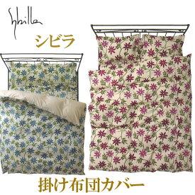 【期間セール!6/11まで】シビラ 掛け カバー カンポ シングル ロング sybilla