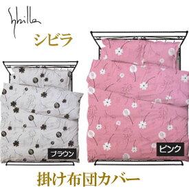 【期間セール!6/11まで】シビラ 掛け カバー リブレ シングル ロング sybilla