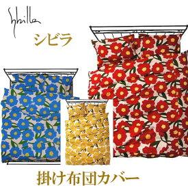 シビラ 掛け カバー カラダス シングル ロング sybilla 【リアルタイムランキング入賞!12/22】