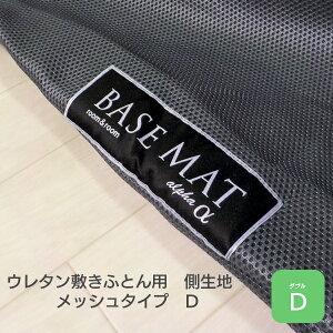 ウレタン敷きふとん用 側生地 メッシュタイプ D ダブル 9cm マチ 送料無料 ウレタン 替え側room&room