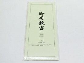 《正絹居敷当》(お仕立の時の付属品)「着物用 : 16長尺」