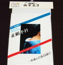 【正絹半衿】一歩進んだ洗える絹#45(6005)「日本製」