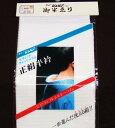 《正絹絽半衿》(夏の半衿)一歩進んだ洗える絹(#5003)「日本製」