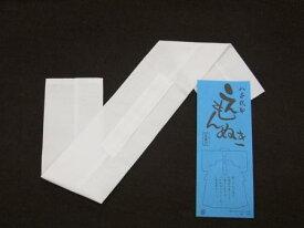 綺麗に衣紋を抜く為の《衣紋抜き》(長襦袢の背に縫付けて使用)
