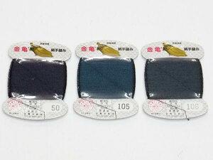 《絹糸カード巻80m》紺系(#50・105・106)「日本製」店頭販売価格385円(税込)