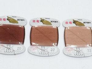 《絹糸カード巻80m》茶系(#20・37・73)「日本製」店頭販売価格385円(税込)