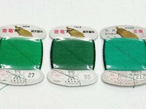 《絹糸カード巻80m》グリーン系(#27・95・212)「日本製」店頭販売価格385円(税込)