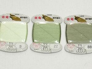 《絹糸カード巻80m》グリーン系(#9・22・88)「日本製」店頭販売価格385円(税込)