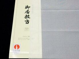 単衣・夏兼用の《紗の正絹居敷当》(お仕立の時の付属品)「着物用:長さ140cm」日本の絹