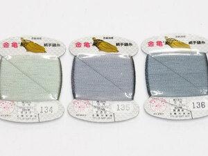 《絹糸カード巻80m》グレー系(#134・135・136)「日本製」店頭販売価格385円(税込)