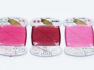 《絹糸カード巻80m》ローズ系(#83・100・195)「日本製」店頭販売価格385円(税込)