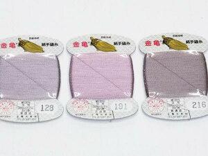 《絹糸カード巻80m》紫系(#128・191・216)「日本製」店頭販売価格385円(税込)