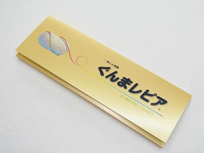 五つ星の【正絹胴裏】(お仕立の時の付属品)安心と信頼の裏絹「ぐんまレピア」日本製