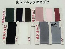 東レシルック背伏せ(セブセ)「にしきせぶせ」(全9色)単衣の着物や長襦袢の仕立付属品「日本製」