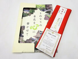 【正絹胴裏(紅絹胴裏)】(お仕立の時の付属品)安心と信頼の裏絹「日本の絹」