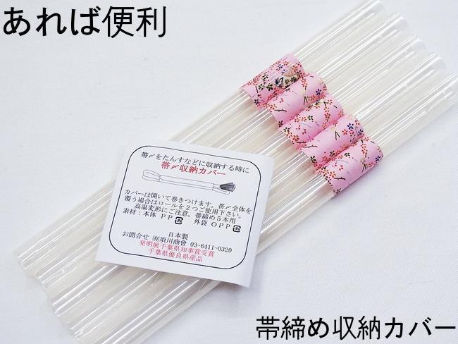 あれば便利!《帯締め収納カバー》帯締め5本分(5本入り)「日本製」