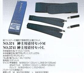 「紳士用着付セット」M寸「あづま姿#5741」「日本製」店頭販売価格4000円(税別)