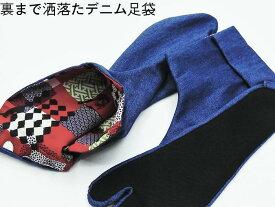 """裏まで洒落た""""デニム足袋""""(4枚こはぜ)26.0〜27.0cm「日本製」"""