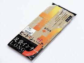 つま先までしっかり温か。京都の寒い冬、舞妓さんの声から生まれた《京都発足袋インナー》ハイソックスタイプ(M.L)