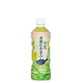 コカ・コーラ 綾鷹 茶葉のあまみ PET 525ml 24本入×2ケース