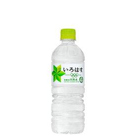 コカ・コーラ い・ろ・は・す 555mlPET 24本入×2ケース
