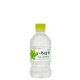 コカ・コーラ い・ろ・は・す 340mlPET 24本入×2ケース