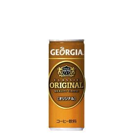 コカ・コーラ ジョージアオリジナル 250g缶 30本入×2ケース