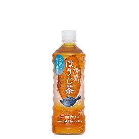 コカ・コーラ 綾鷹 ほうじ茶 PET 525ml 24本入×2ケース