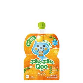 コカ・コーラ ミニッツメイドぷるんぷるんQoo みかん 125gパウチ 30本入×2ケース