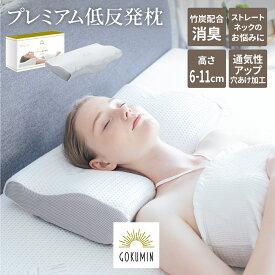 低反発枕 枕 プレミアム GOKUMIN いびき防止 ストレートネック 肩こり 快眠 誕生日