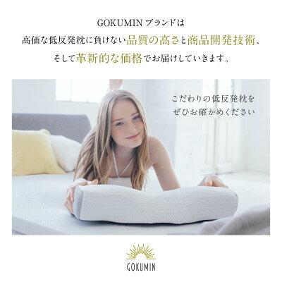 低反発枕枕プレミアムGOKUMINいびき防止ストレートネック肩こり快眠誕生日敬老の日(ホワイト/ブラック)