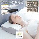 【4段階高さ調整】低反発枕 枕 プレミアム GOKUMIN いびき防止 ストレートネック 肩こり 快眠 誕生日 (ホワイト/ブラ…
