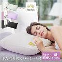 GOKUMIN 枕カバー 高機能 高級綿100% 抗菌 防臭