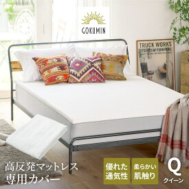GOKUMIN 高反発マットレス MQ-01専用カバー クイーン 抗菌 防臭