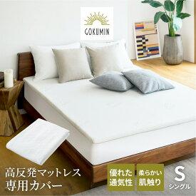 GOKUMIN 高反発マットレス MS-01専用カバー シングル 抗菌 防臭