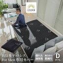 GOKUMIN 高反発マットレス MDM-01専用カバー ダブル 男性用 抗菌 防臭