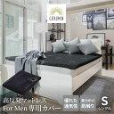 GOKUMIN 高反発マットレス MSM-01専用カバー シングル 男性用 抗菌 防臭