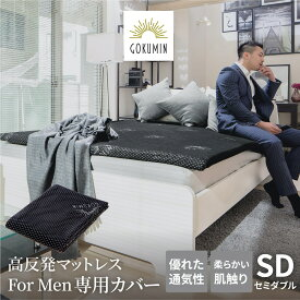GOKUMIN 高反発マットレス MSDM-01専用カバー セミダブル 男性用 抗菌 防臭
