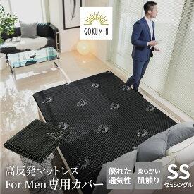 GOKUMIN 高反発マットレス MSSM-01専用カバー セミシングル 男性用 抗菌 防臭