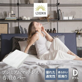 GOKUMIN プレミアムマットレス 専用カバー ダブル 抗菌 防臭
