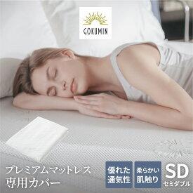 GOKUMIN プレミアムマットレス 専用カバー セミダブル 抗菌 防臭