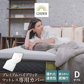 GOKUMIN プレミアムハイブリッドマットレス 専用カバー ダブル 抗菌 防臭