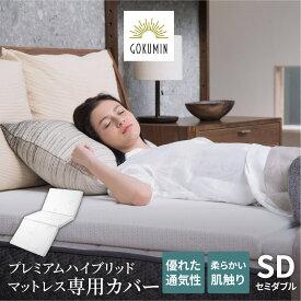 GOKUMIN プレミアムハイブリッドマットレス 専用カバー セミダブル 抗菌 防臭
