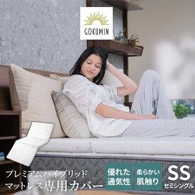 GOKUMIN プレミアムハイブリッドマットレス 専用カバー セミシングル 抗菌 防臭
