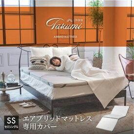 GOKUMIN エアブリッドマットレス tabmss-01専用カバー セミシングル 抗菌 防臭