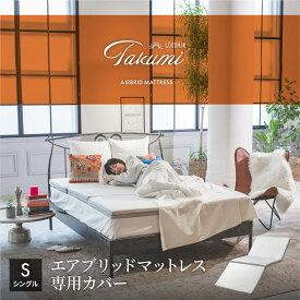GOKUMIN エアブリッドマットレス tabms-01専用カバー シングル 抗菌 防臭