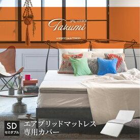 GOKUMIN エアブリッドマットレス tabmsd-01専用カバー セミダブル 抗菌 防臭