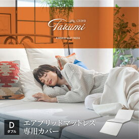 GOKUMIN エアブリッドマットレス tabmd-01専用カバー ダブル 抗菌 防臭